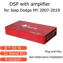 Procesador de señal Digital DSP de Audio de coche de 8*50W para el coche de la serie Jeep Dodge, con amplificador ECUALIZADOR DE 31 bandas Bluetooth de 8 canales