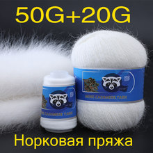 50+20g Long Plush Mink Cashmere Yarn Anti-Pilling Fine Quality Hand-Knitting Thread For Cardigan Scarf Suitable for Womanпря