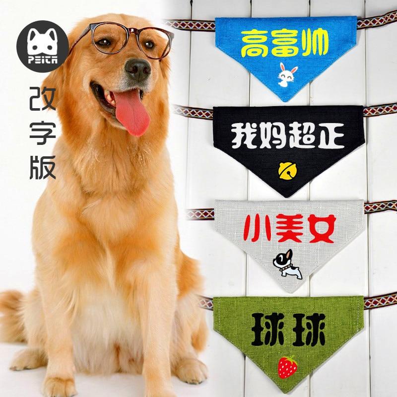 [Change The Word Version] Name Large Dog Slion Samoyed Golden Retriever Bib Bibs