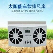 Solar Vehicle Ventilator/Dual-vent Exhaust Fan Energy Cooler