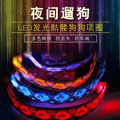 Multi-color Gorgeous LED Applique Skeleton Dog Neck Ring Golden Retriever Teddy Neck Ring