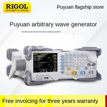 Arbitrary waveform function signal generator DG1022U / DG1022Z / 1032Z / 1062Z signal source fast arrival sg1638l function waveform signal generator counter 0 02hz 3mhz ac 220v with digital display