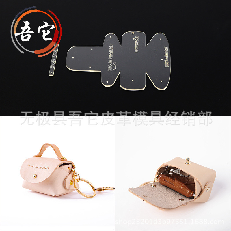 DIY Leather Tools Coin Purse Coin Bag Hanging Ornaments Acrylic Template