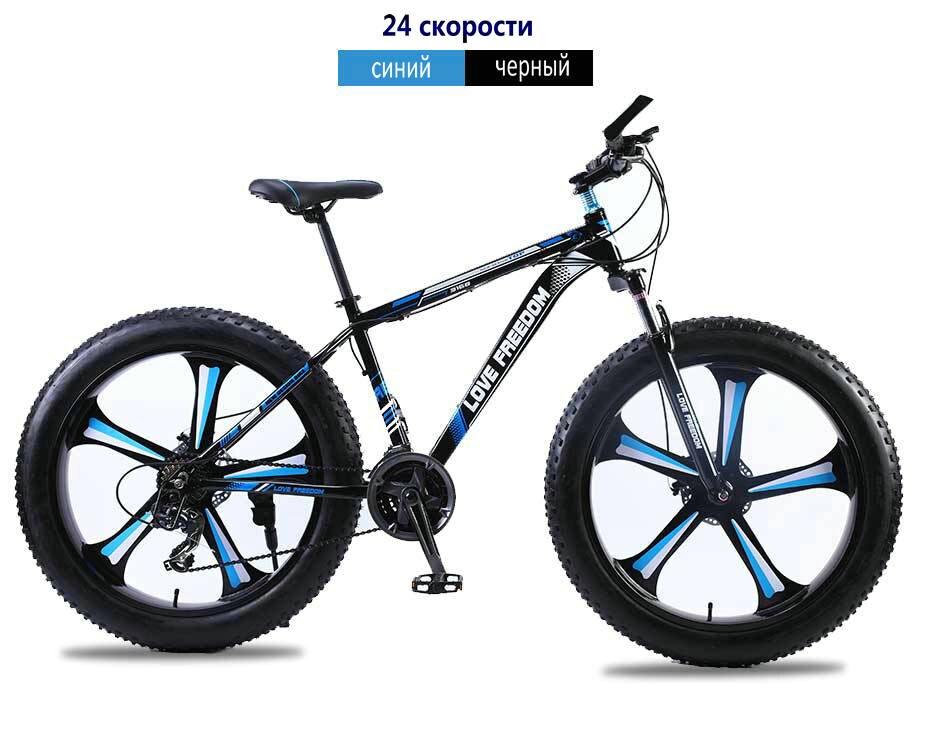 He39d4cbfe6654f26ab6868bb1cf2edf9n Love Freedom top quality 7/24/27 Speed 26*4.0 Fat bike Aluminum Frame Mountain Bike Shock Suspension Fork bicicleta Snow bicycle