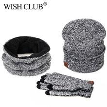 Теплый комплект из 3 предметов, зимние шапки, шарф, перчатки для женщин и мужчин, толстые хлопковые зимние аксессуары, набор женских мужских шапок, шарф, перчатки