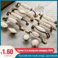 5 шт русский Античная дверная ручка и ручки Мрамор вены Керамика мебельные ручки для Кухня круглые ручки для шкафа; На ящики тянет