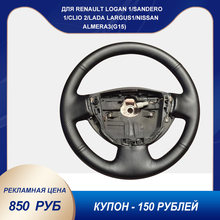 Индивидуальный чехол рулевого колеса автомобиля для Renault Logan 1/Sandero 1/Clio 2/Lada Largus1/Nissan Almera3(G15) кожаный рулевой обруч