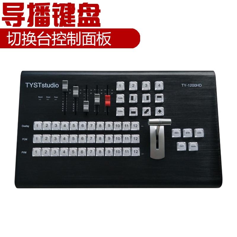 Intelligent Pilot Keyboard Recording Dedicated Pilot Station Switching Station With Pushrod Portable Pilot Keyboard Vmix System