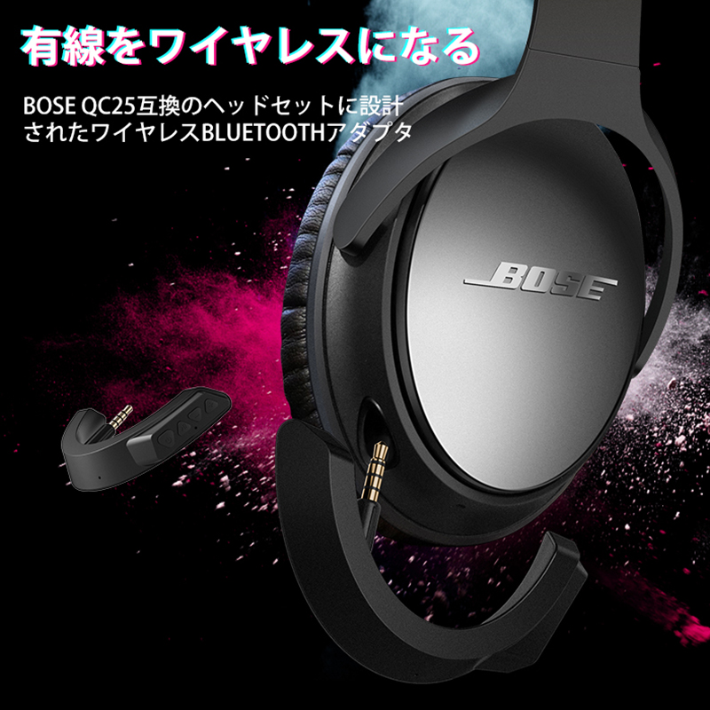 QC25 Bluetooth 5.0 Adapter For Bose QC 25 QuietComfort 25 Headphones (QC25) BOSE QC25 Wireless Converter