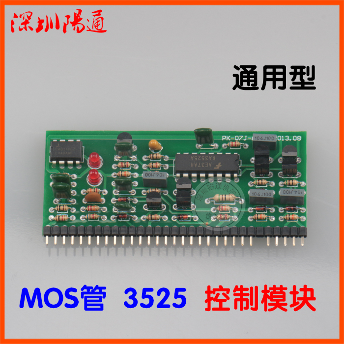 Inverter Welding Machine Control Small Vertical Plate 3525 Control Module / Ruiling Welding Machine Control Chip WS / ZX7