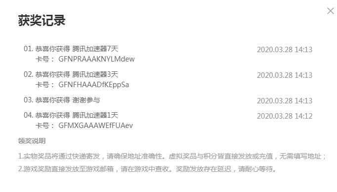 腾讯网游加速器免费CDK兑换码_全网首发