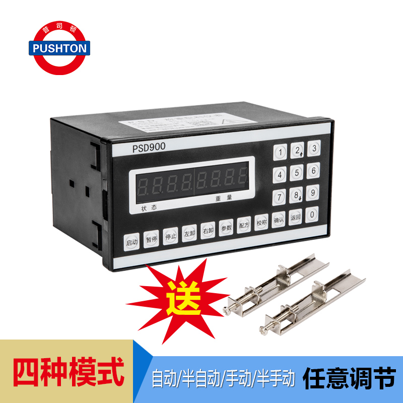 Six Kinds Of Ingredients Weighing Instrument Metering Control Meter Automatic Weighing Controller PSD900