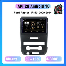 For Ford Raptor F150 car multimedia player 2009-2014 Raptor F150 GPS navigation radio player Android 10 6+128G