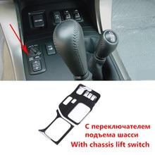 Панель переключения передач для Toyota Land Cruiser Prado 120 2003 2004 2005 2006 2007 2008 2009 аксессуары из нержавеющей стали