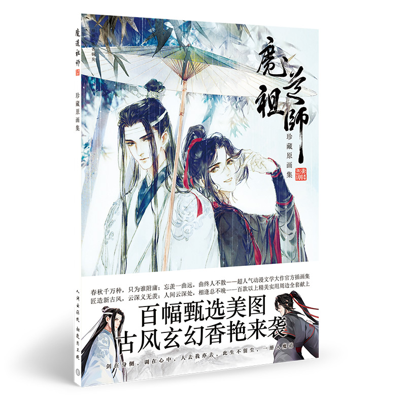 Image 2 - Anime Mo Dao Zu Shi Chinese Ancient Painting Collection Drawing Book Comic Painting Book Animation Around-in Bookmark from Office & School Supplies