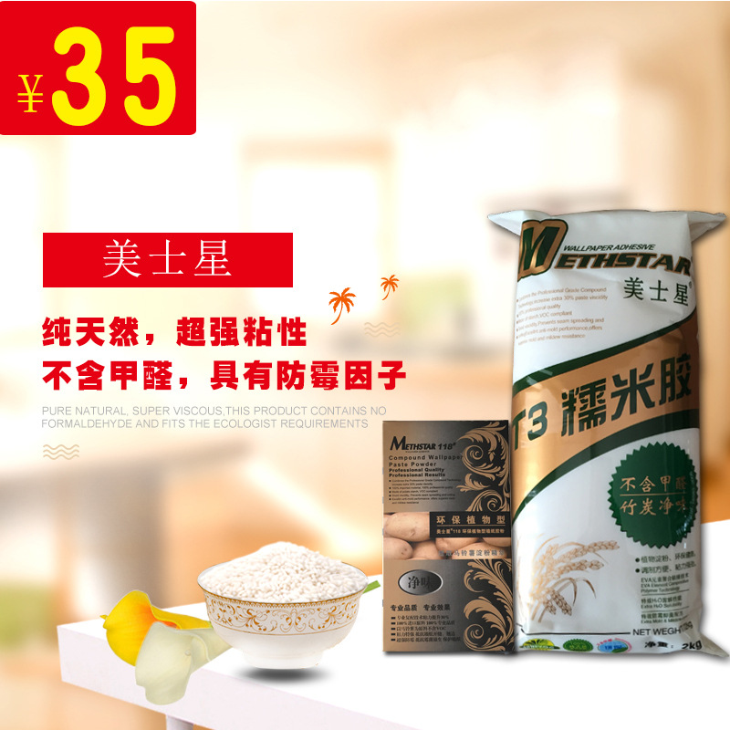 Meishi Star T3 Glutinous Rice Glue Ultra-Viscosity Green Environmentally Friendly Glutinous Rice Glue Wallpaper Glutinous Rice G