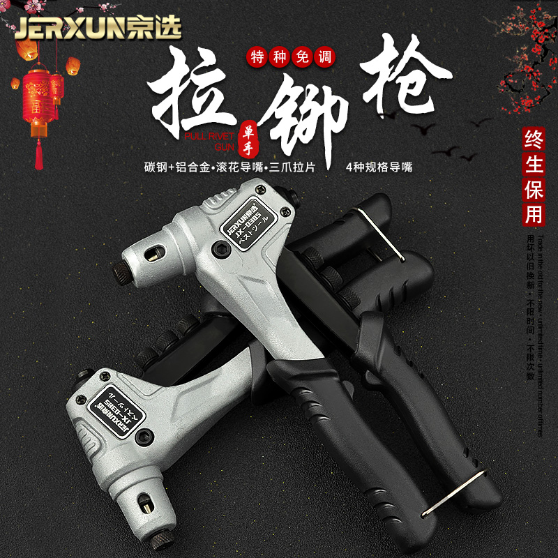 JERXUN Household Riveter Pull Riveting Gun Bases Nail Nail Gun Hair Did To Take A Nail Gun Pull Hat Latin Rivets Tools