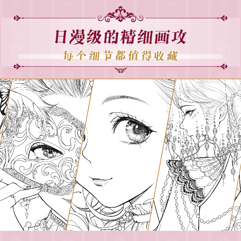 New Hot Costume Ball Anime Line Drawing Book Rococo Gothic Prom Wedding  Dress Coloring Book Color Pencil Painting Book|Arts & Photography-  AliExpress