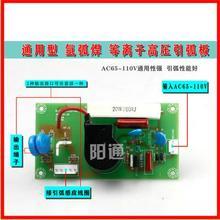 AC-110V Электропитание аргоновая дуговая сварка плазма высокочастотная плата Дуговая доска универсальная пожарная доска высокого давления модификация