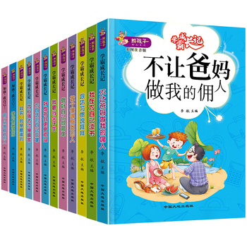 New 12 books Good Children Encouragement Growth Story Growing Up is no Longer Worrying For Kids(Age 6-12) no longer moot