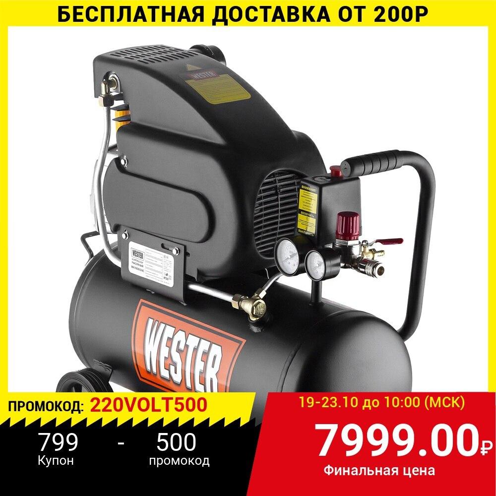 Компрессор WESTER WK1800/24C  поршневой масляный, 1800 Вт, 208л/мин, 8бар|Воздушный насос|   | АлиЭкспресс