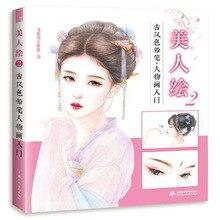 הסיני עתיק סגנון נשים בנות גבירותיי צבע עיפרון ציור ספר יופי סקיצה ציור ספר צביעה עצמי מחקר הדרכה ספר