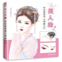 W starożytnym chińskim stylu kobiety dziewczęta panie kolorowy ołówek szkicownik do malowania piękno szkic rysunek kolorowanka samokształcenie samouczek