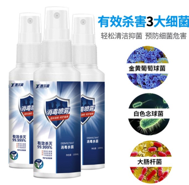 100ml Anti-flu Disinfection 75 Degrees Alcohol Disinfection Household Bacteria 84 Ethanol Disinfectant Spray Free Hand Wash