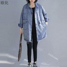 Plus Size Vintage Denim Coat Female Outerwear Loose Casual Long Outwear Tops 201