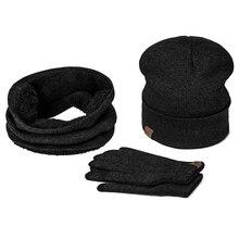 Зимняя теплая шапка бини толстый шарф бесконечность Смарт сенсорный экран текстовые перчатки набор вязанная хлопковая шапка сплошной воротник унисекс