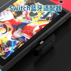 Wireless Bluetooth Transmitter V5.0 Receiver For Nintendo Switch Low Latency Type-C USB Wireless Adapter