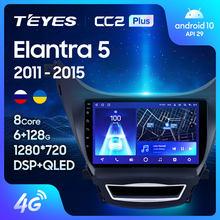 TEYES CC2L и CC2 Plus Штатная магнитола For Хендай Элантра 5 JK GD MD UD For Hyundai Elantra 5 JK GD MD UD 2010 - 2016 Android 16*2EQ + DSP 2DIN автомагнитола 2 DIN DVD GPS мультимедиа автомобил...