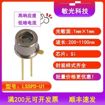 200 ~ 1100nm 1mm Purple Light Enhanced Silicon Photodetector High Responsivity Low Dark Current