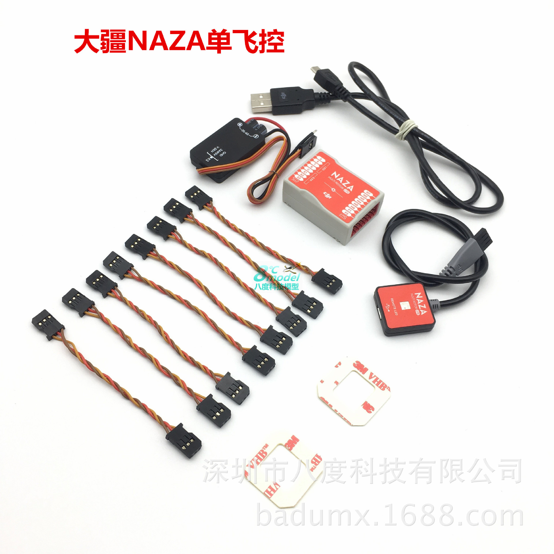 FPV Four-axis Six-Axis Aircraft DIY Suit Nezha Flight Control Naza LiTE Gps Dji Unmanned Aerial Vehicle Extraordinary