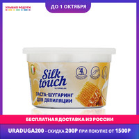 Pot Wax Silk Touch 3114489 Beauty Health Shaving Hair Removal Waxing shave remove depilation epilation Улыбка радуги ulybka radugi r ulybka smile rainbow косметика