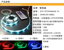 DUI LED TV Backlight RGB Neon lamp 5050SMD Strip Light For HDTV background Lighting with 24 keys remote control