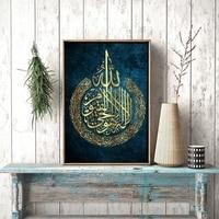 Ayat ul kursi Islamic Wall Art Canvas Painting Islamic Gift Muslim Wedding Decor Arabic Calligraphy Poster Print Home Decoration