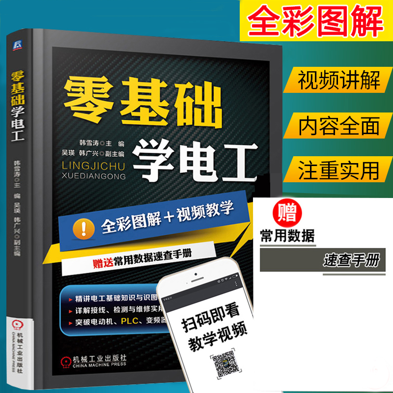 Electrical Books Self-taught Wiring Diagram