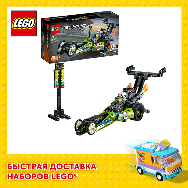 Конструктор LEGO Technic Драгстер 1