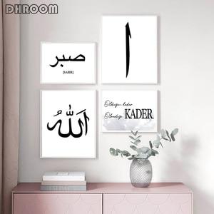 Image 3 - Allah Islamitische Wall Art Canvas Poster Zwart Wit Feather Print Islamitische Muurschilderingen Minimalistische Decoratieve Pictures Home Decor
