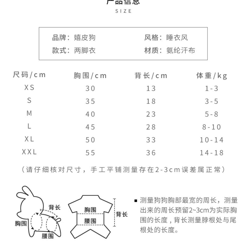 dog clothes (10)