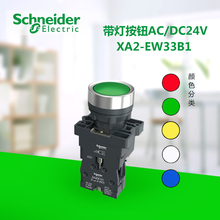 New with LED light,push button switch XA2-EW33B1 AC/DC24V white green red yellow blue стоимость