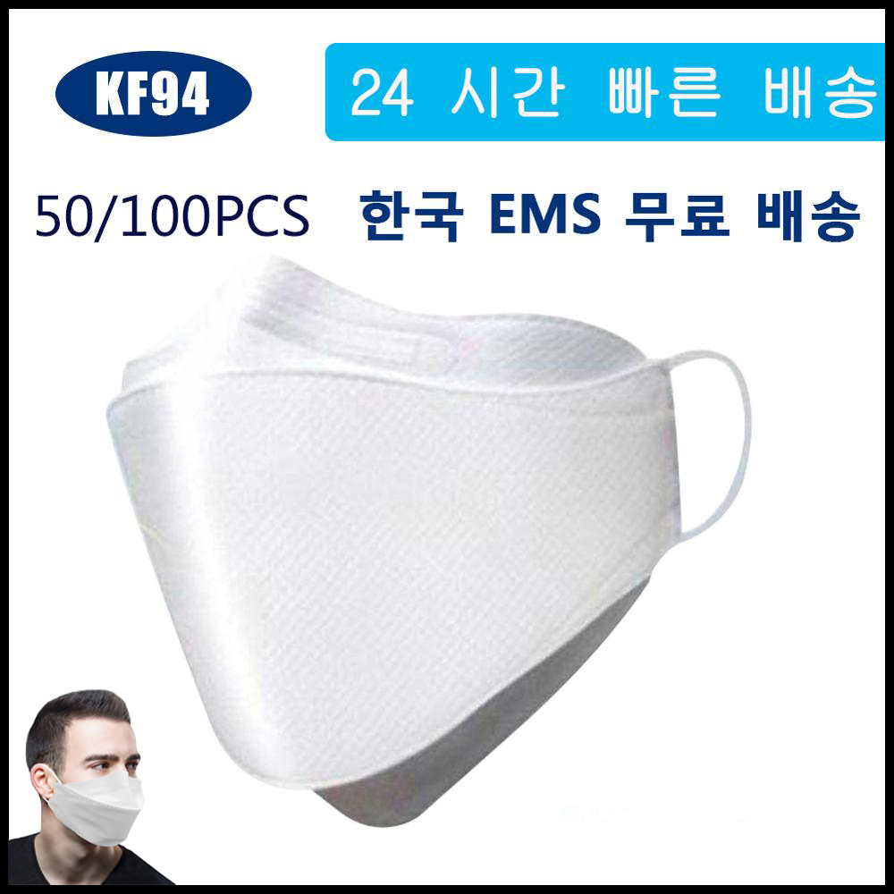 KF94 마스크 50pcs/100pcs KF94 Face Masks 4 Layer Non-woven Respirator Breathable Anti Dust Masque  FFP2 Mouth Nose Covers