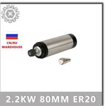 CNC 2200W refroidissement par eau broche moteur 220V 2.2KW 80mm ER20 refroidi à leau broche gravure fraiseuse.