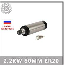 CNC 2200W silnik wrzecionowy z chłodzeniem wodą 220V 2.2KW 80mm ER20 wrzeciono chłodzone wodą maszyna grawerująca.