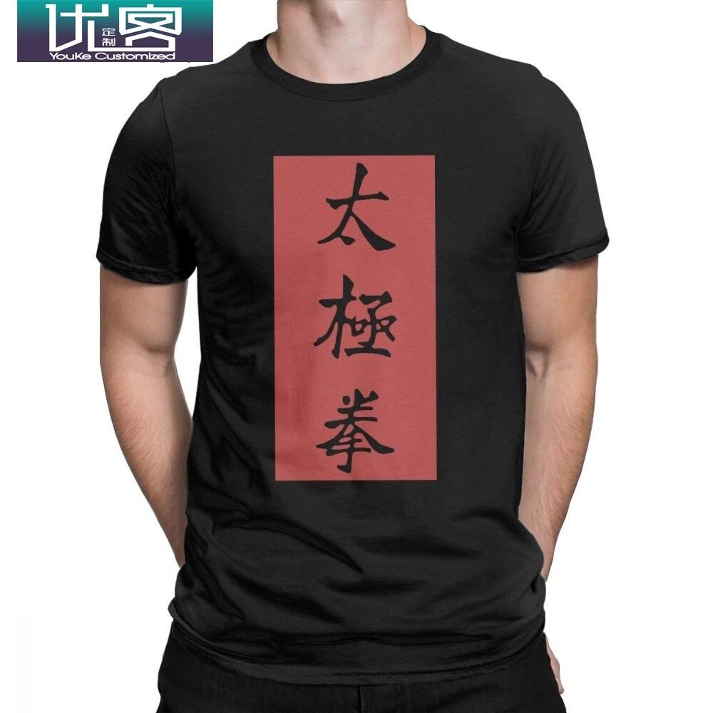 Для мужчин тайцзицюань T рубашка, хлопчатобумажные футболки Awesome короткий рукав с круглым вырезом футболка плюс Размеры футболка