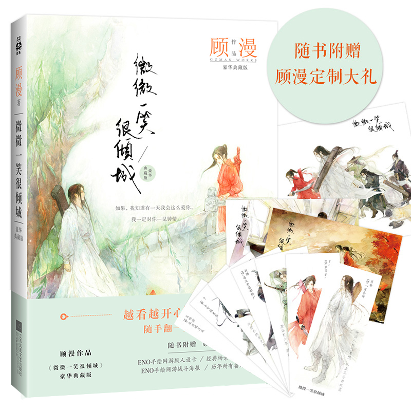 Smile and pour into the authentic novel Taxus to eat why Sheng Xiao Mo Gu Man's works image