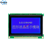 mini small 12864 128*64 lcd display screen panel graphic good quality LG128642  blue WG12864B AC12864E PG12864LRS-JNN-H