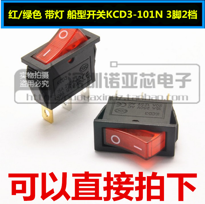 10pcs/lot Red Green With Light Boat Switch KCD3-101N KCD2 3 Feet 2 Files Rocker Switch 16A 250V