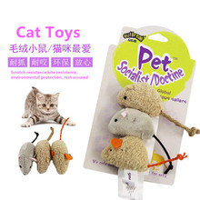 3pcs New Plush Simulation Mouse Cat Toy Plush Mouse Cat Scratch Bite Resistance Interactive Mouse Toy Palying Toy For Cat Kitten недорого